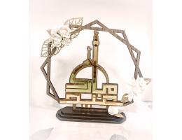 Eid Mubarak Table Centerpiece
